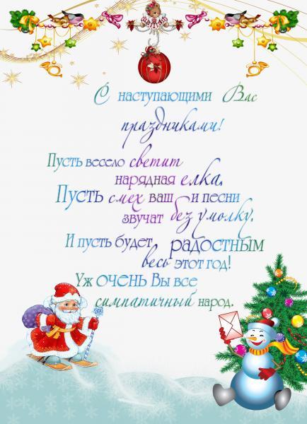 Новогоднее поздравление для одноклассников и учителя