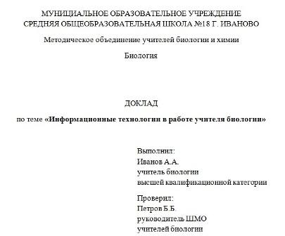 образец титульной страницы реферата в украине - фото 6