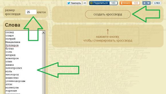Составление кроссвордов в сервисе Cross: