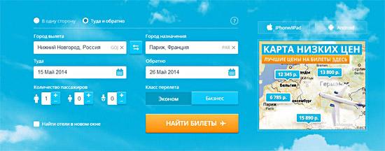 Купить авиабилеты белгород москва победа