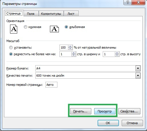 Скачать программу где можно печатать документы и таблицы