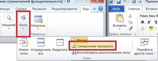 Как открыть два окна Word одновременно на одном экране? - MS Office Word - Работа на компьютере: инструкции и советы - Образован