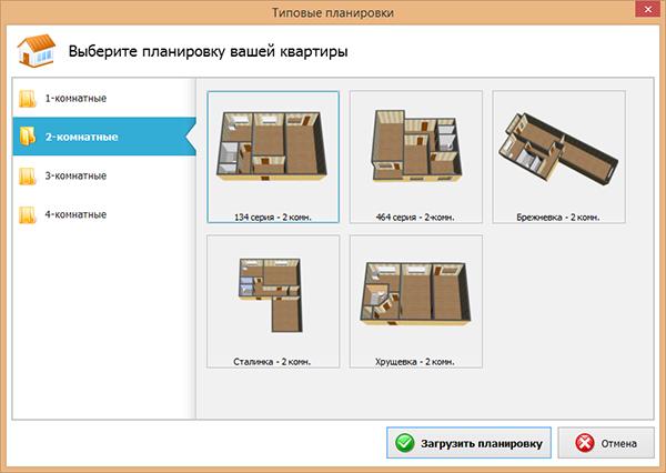 Как сделать дизайн квартиры самостоятельно программа