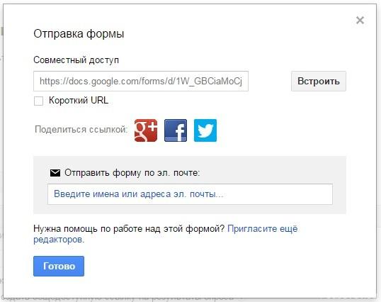 Как сделать опрос в гугле