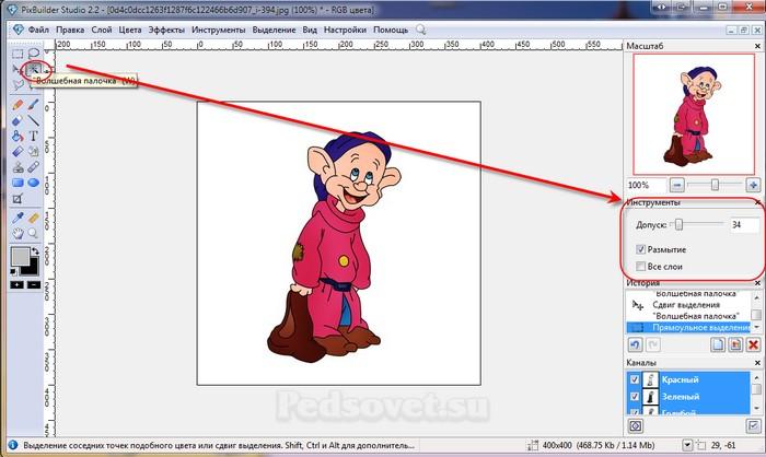 Как сделать чтобы рисунок был прозрачным 316
